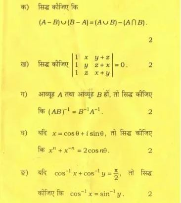 UP Board class 12 math question paper