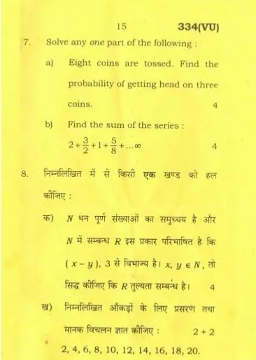 UP Board class 12th math first solved question paper