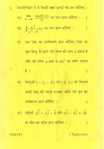 up board class 12 math question