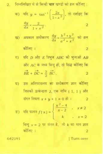 UP board class 12th solved paper