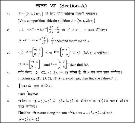 BSER Class 12 Maths Model Test Paper