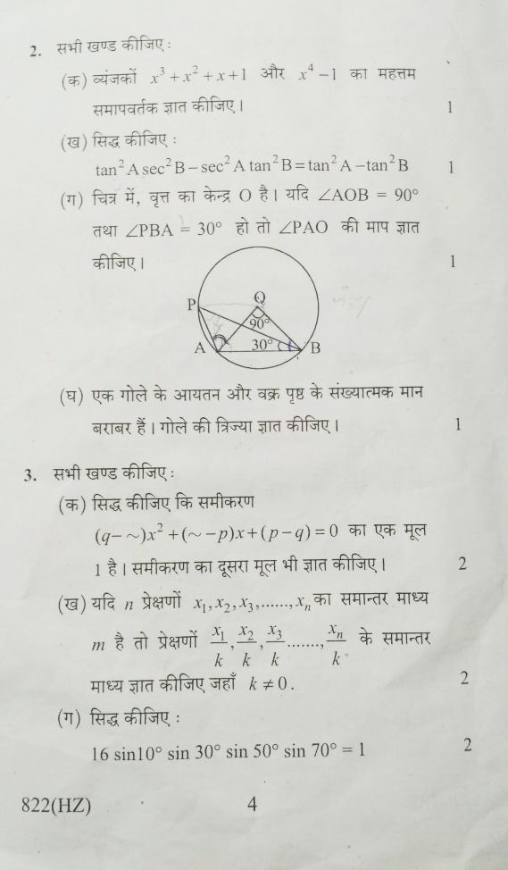UP Board class 10th maths question paper