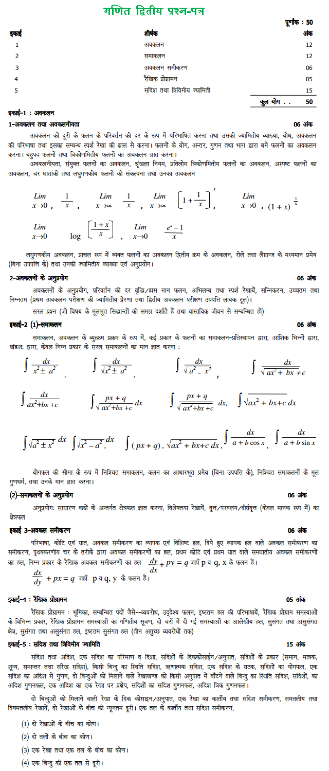 up board intermediate maths paper Up board 2017 maths paper class 10 english medium up board class 10 maths solutions uttar pradesh intermediate results.