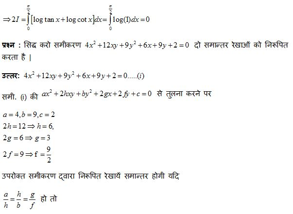 maths ques 8