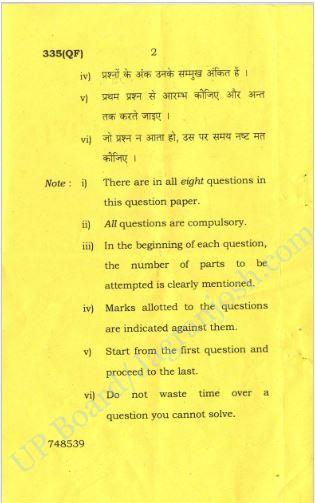 mathematics second question paper
