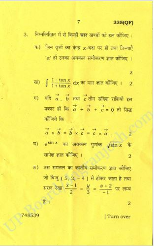 UP Board class 12th mathematics solved question paper