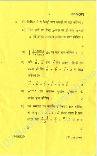 mathematics second question paper2017