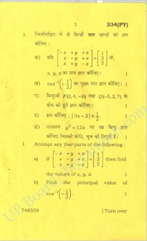 mathematics first question paper