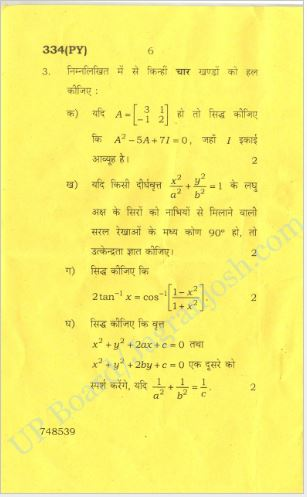 UP Board class 12th question paper