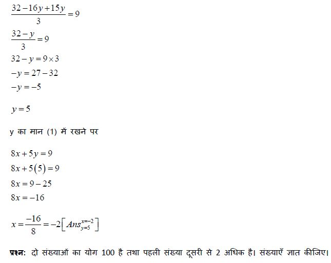 mp board class 10th math sample paper