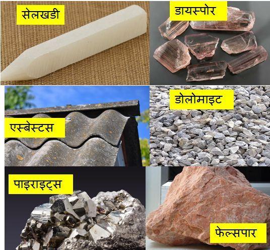 minerals found uttar pradesh
