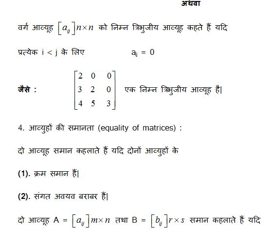 11th derivation for matrices