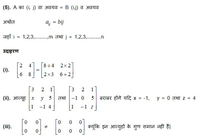 12th derivation for matrices
