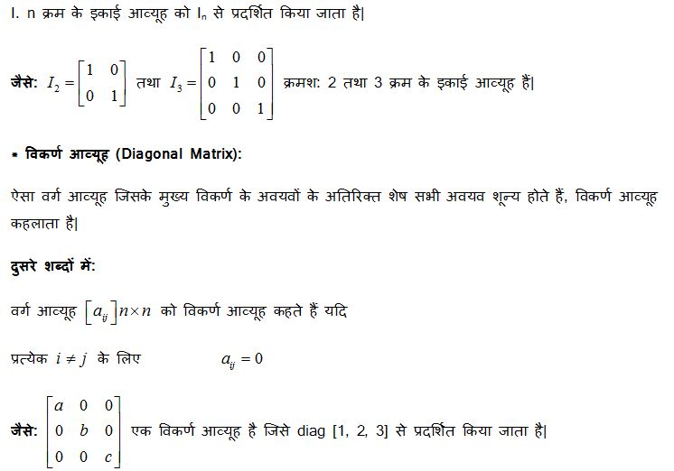 eighth derivation for matrices