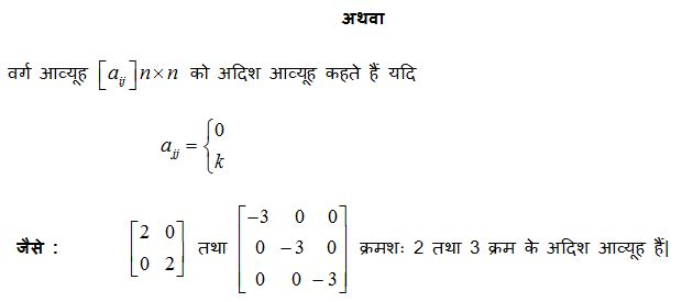 9th derivation for matrices