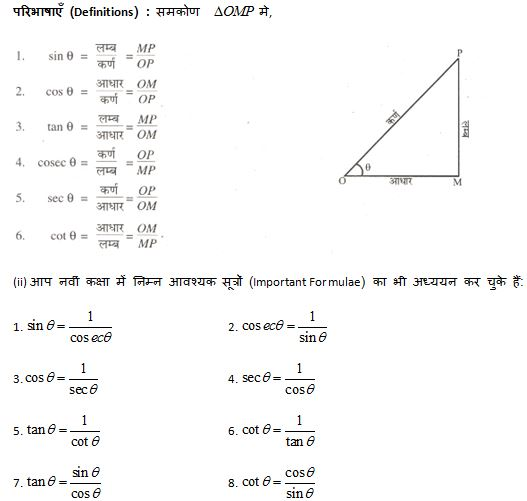 UP Board class 10th mathematics notes on trigonometry