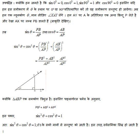 trigonometry question for practice
