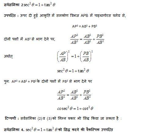 trigonometry chapter six