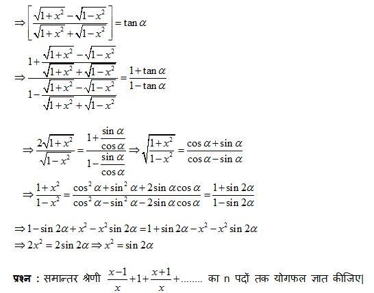 maths practice paper