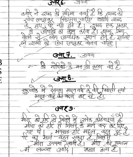 MP Board class 12th Hindi answer sheet
