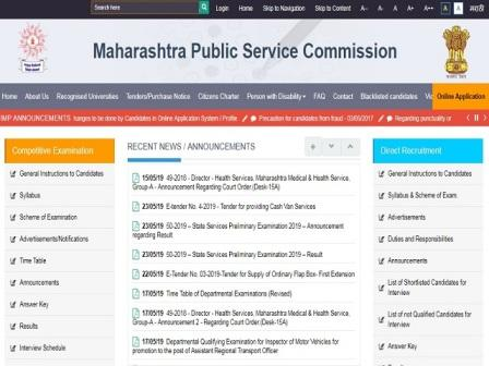 MPSC State Services Prelims 2019 Result Announced