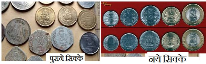 old new coins of india
