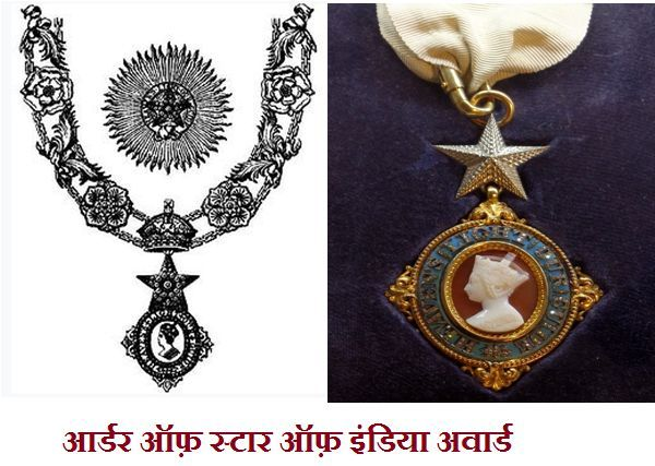 order of star india award