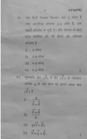 UP Board class 12th physics