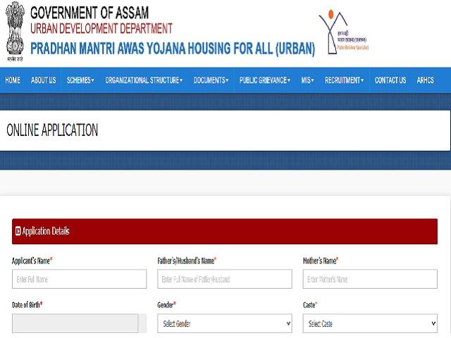 Pradhan Mantri Awas Yojna Assam Recruitment 2020
