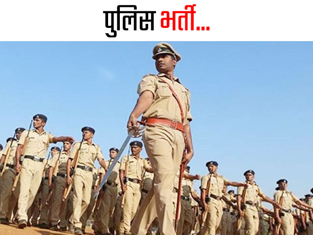 Bihar Police PSI Cut-Off Marks Released