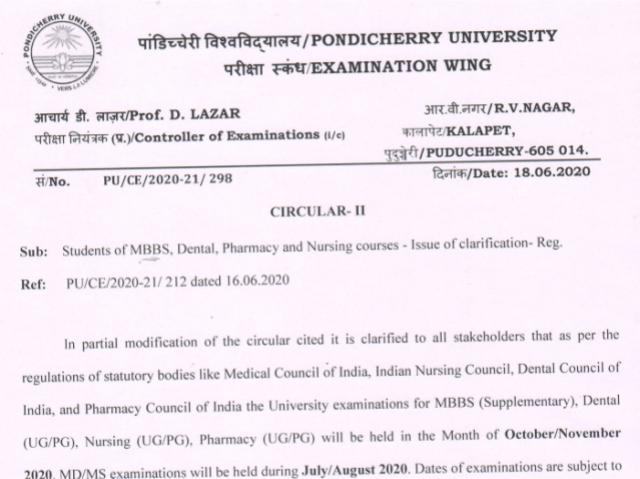 Pondicherry University To Conduct Ug Pg Medical Dental Nursing And Pharmacy Examinations