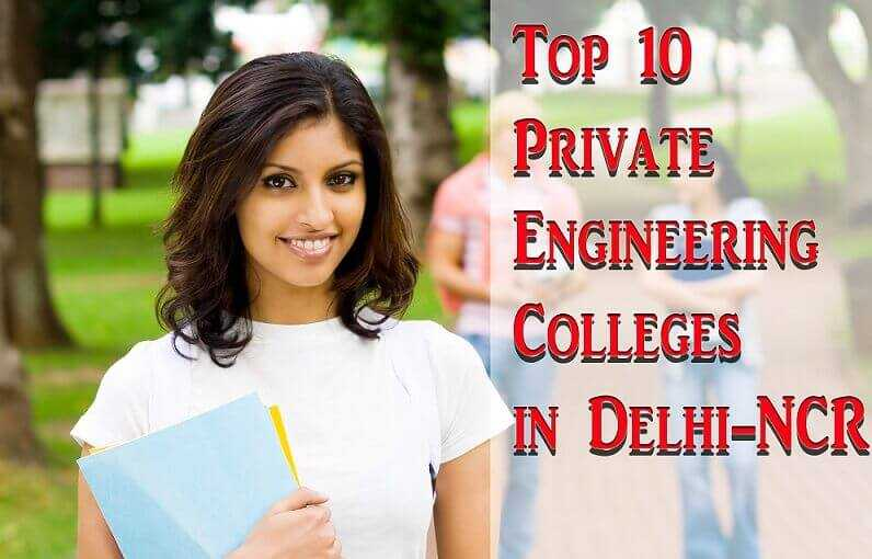 private engineering college