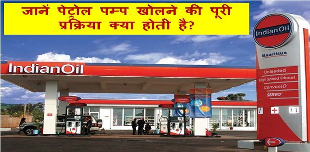 What is the complete process to get a petrol pump lisence