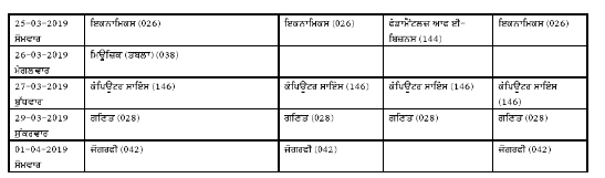 PSEB Class 12th Date Sheet: 2