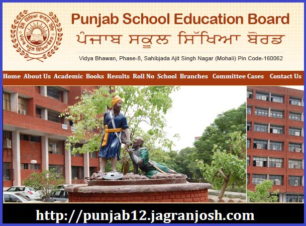 punjab board class 12th result 2016