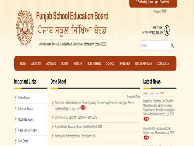 PSEB Class 10 Compartment Exam 2019 date sheet released at