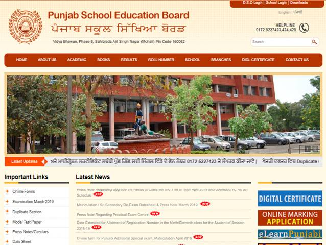 Punjab Board Result 2019 expected soon