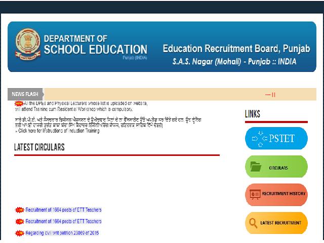 Punjab Education Board Punjab Recruitment 2020
