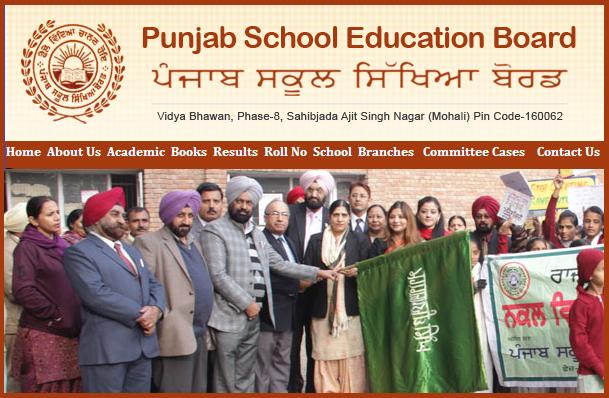 Punjab Board (PSEB) 10th result 2016