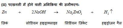 Acid, alkali and salt 1st equation