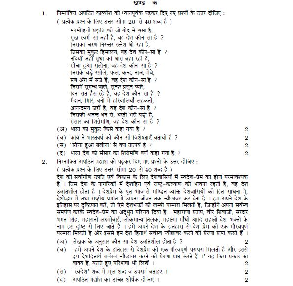 Rajasthan board class 12 hindi questions