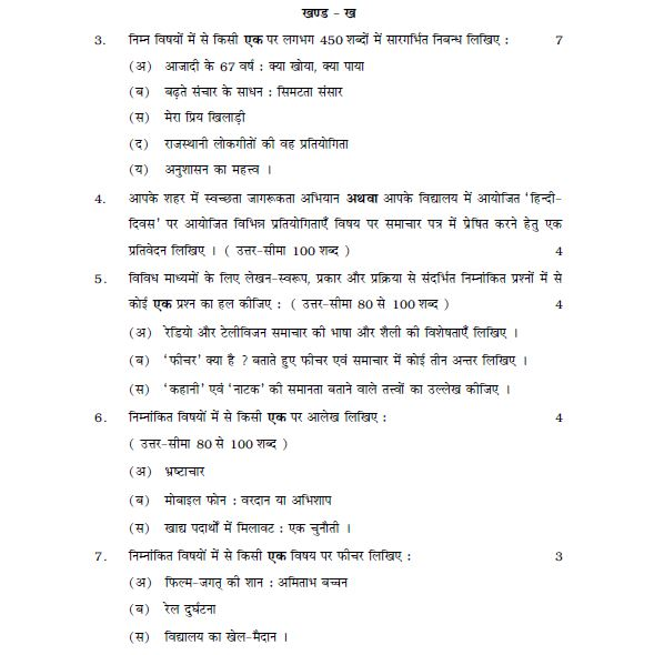 rajasthan board class 12 hindi question paper