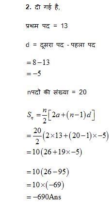 rajasthan board class 10th paper