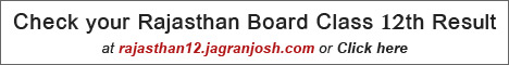 RBSE Result / Rajasthan(RBSE)12th Result 2014