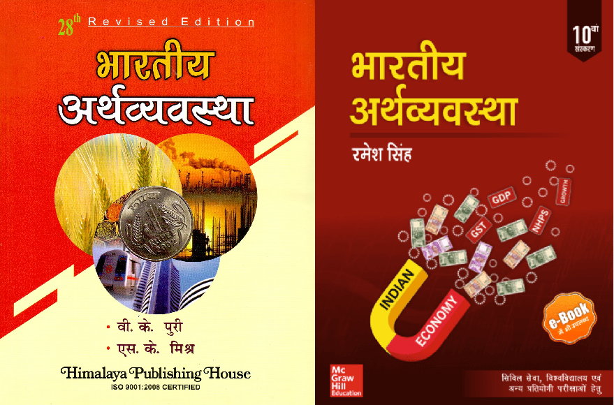 Indian Economy books for UPSC Prelims