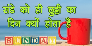 What is the reason behind declaring sunday as a holiday