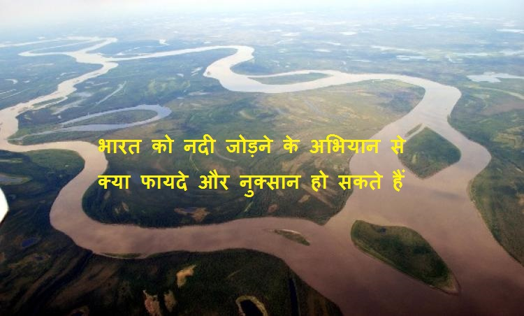 What is River Linking project in India
