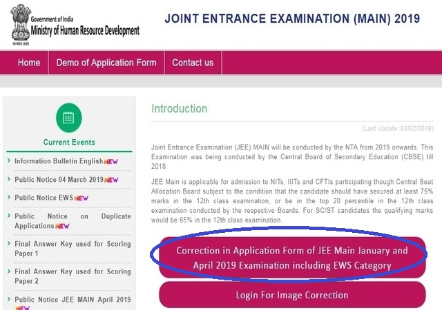 Application Form For Jee Mains 2017, Enter Jee Main Application Number And Password, Application Form For Jee Mains 2017
