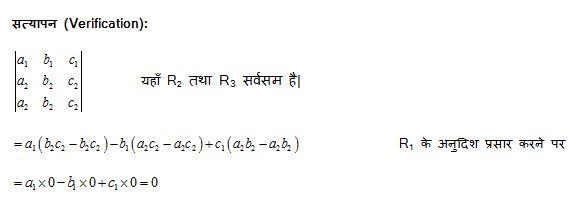 determinants fourth property