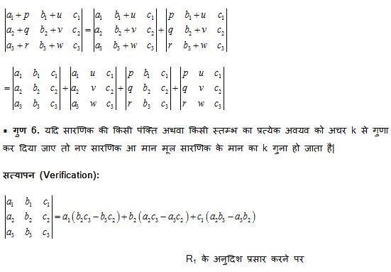 sixth property of determinants